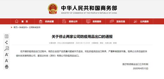 商务部:停止北京启迪、爱宝达科技防疫用品出口