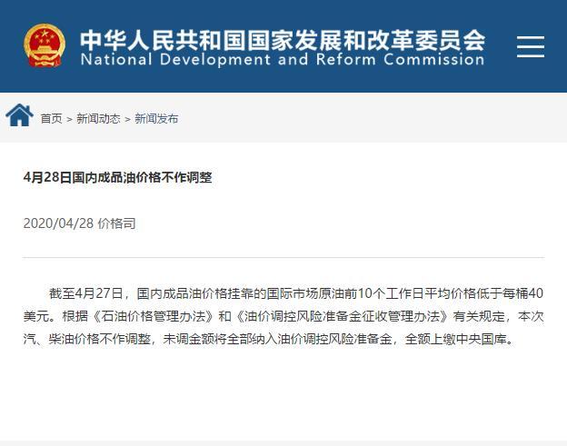 国家发改委:4月28日国内成品油价格不作调整