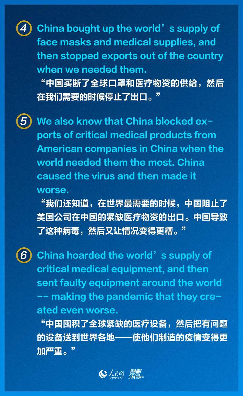 """9句""""台词""""透析美国这帮政客攻击中国的三大套路"""