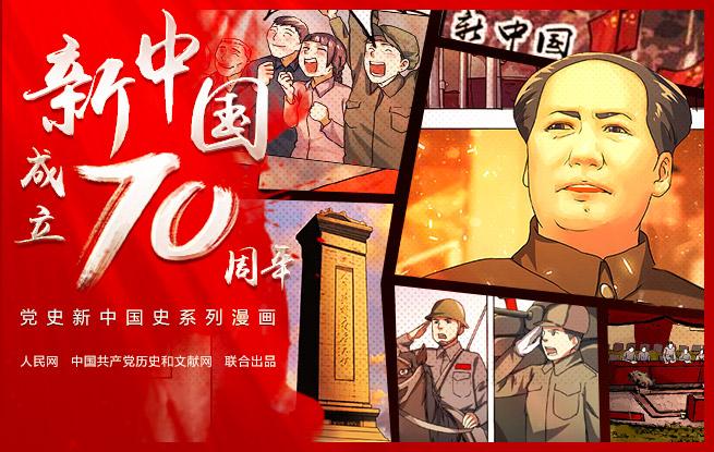 党史新中国史的新表达