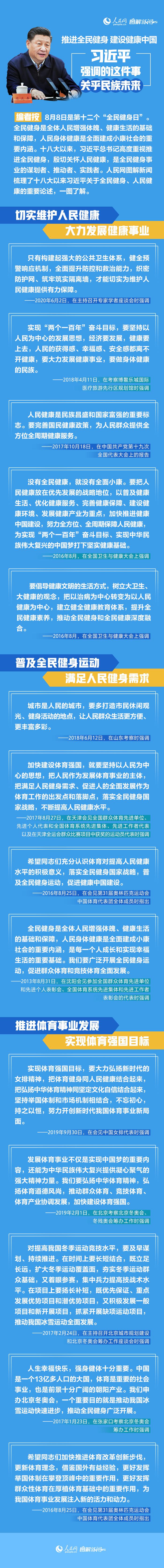 推进全民健身 建设健康中国 习近平强调的这件事关乎民族未来