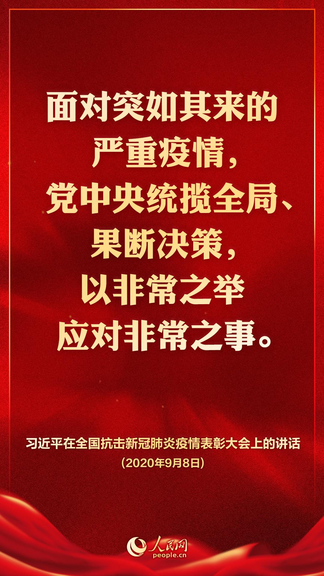 """海报 全国抗击新冠肺炎疫情夺取重大战略成果的""""制胜密码"""""""