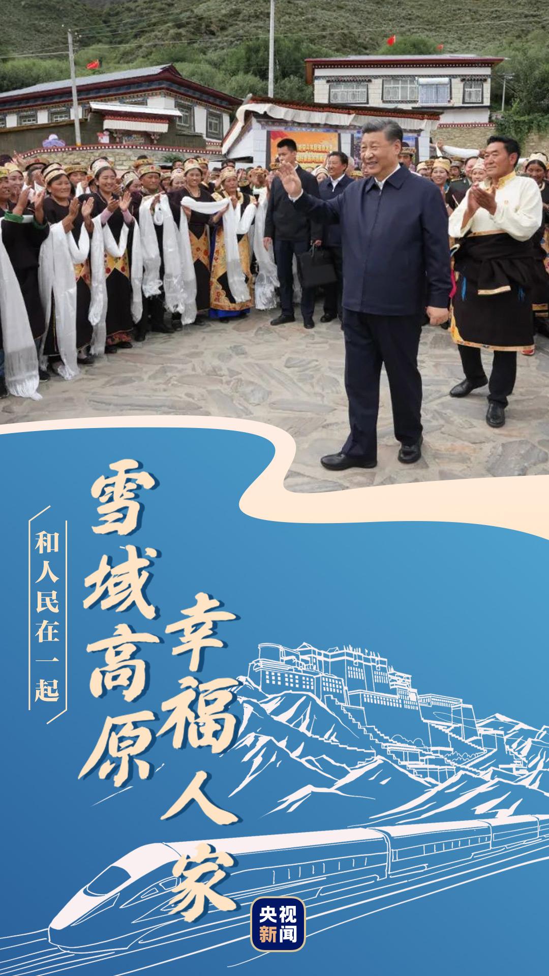 日本三线片线,和人民在一起丨雪域高原幸福人家