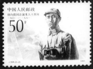 邮票上参加过长征的著名人物
