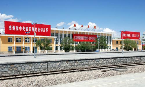 这就是青藏铁路格尔木至拉萨的起点