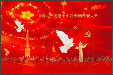 哈农第60条钢琴谱子-纪念邮票小型张 中国共产党第十七次全国代表大会 面值6元