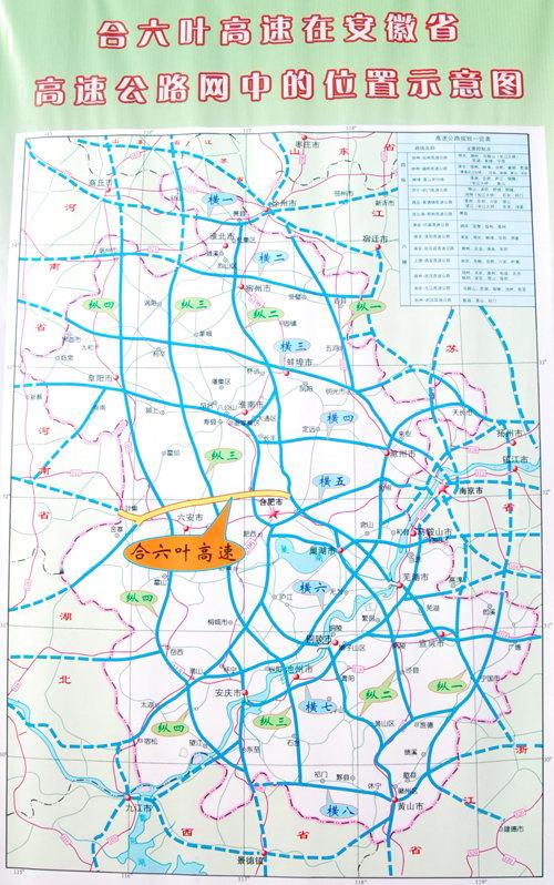 安徽省合六叶高速公路建成通车