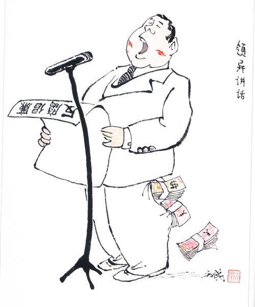 廉洁漫画简笔画-廉政漫画精选 27
