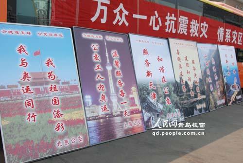 喜迎十九大宣傳標語-全國公交 創新與服務 系列展示活動在青島啟動