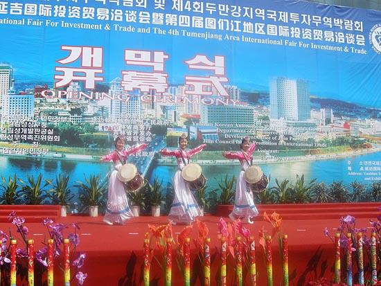 洽会开幕式上,朝鲜族姑娘舞起民族风情浓郁的朝鲜族舞蹈-2008 延