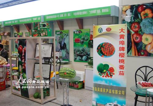 2008青岛国际农产品交易会隆重开幕 (3)