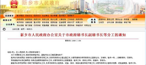 河南省新乡市政府_河南新乡市政府设有11名副市长 编制超过铁岭--时政--人民网