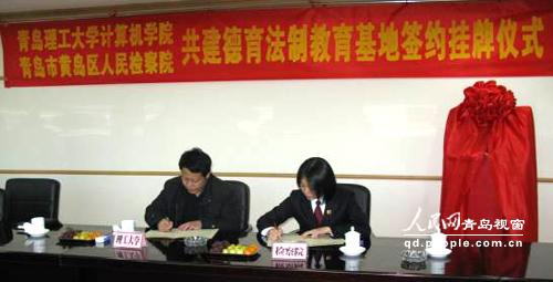 青岛理工大学与黄岛区检察院共建德育法制教育基地