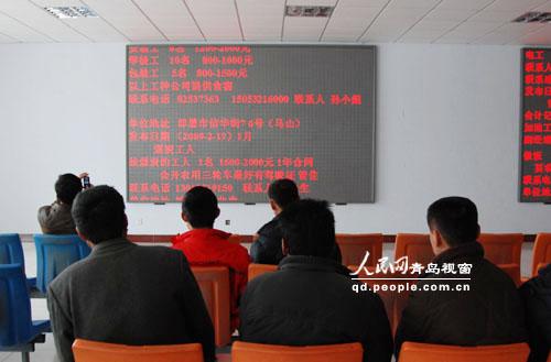 青岛城阳区农民工人力资源市场解决50万农民工就业