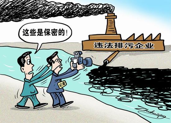 环保局别成排污漫画的保密局海贼王870绘鼠企业