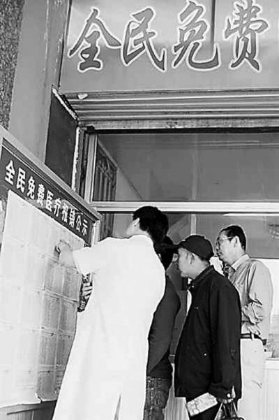 """神木县第二人民医院,医生在向病人说明""""全民免费医疗""""核销过程。"""