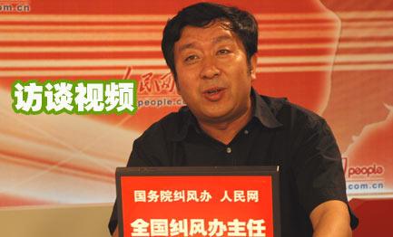 国纠办副主任赵惠令做客人民网视频直播
