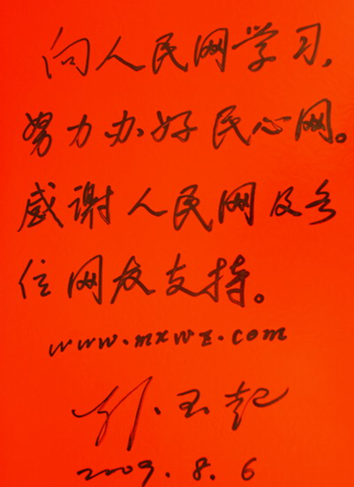 辽宁省纪委常委、省纠风办副主任韩玉起题词-