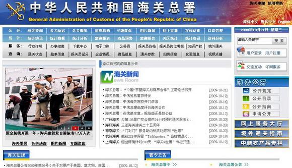 中国海关总署网站截屏