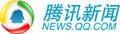 网络支持:腾讯新闻