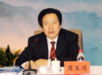 周本顺出席会议并讲话。长城网记者 姜薇 摄