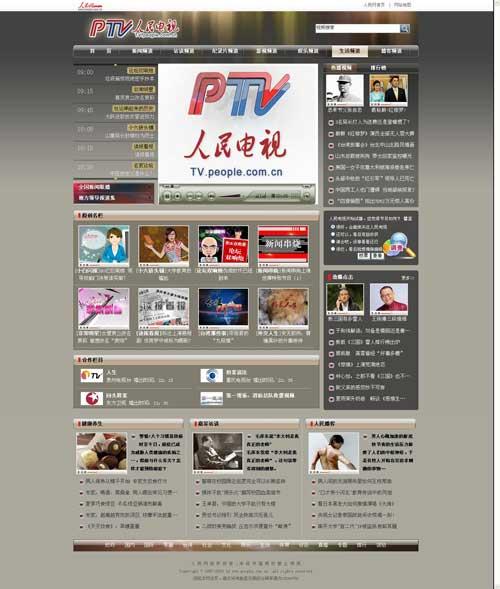 人民电视崛起 中共中央机关报触电刷新媒体竞争格局--时政--人民网
