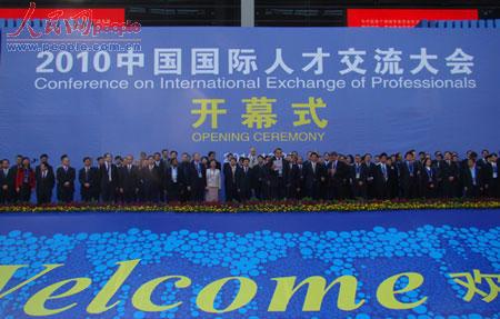 2010中国国际人才交流大会开幕