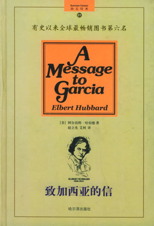 the book a message to garcia A message to garcia was distributed to every one of his shan't i bring you the book and let you look it should a message be given him to take to garcia.
