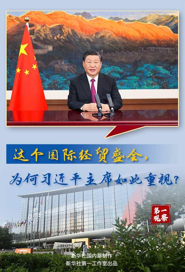 这个国际经贸盛会,为何习近平主席如此重视?